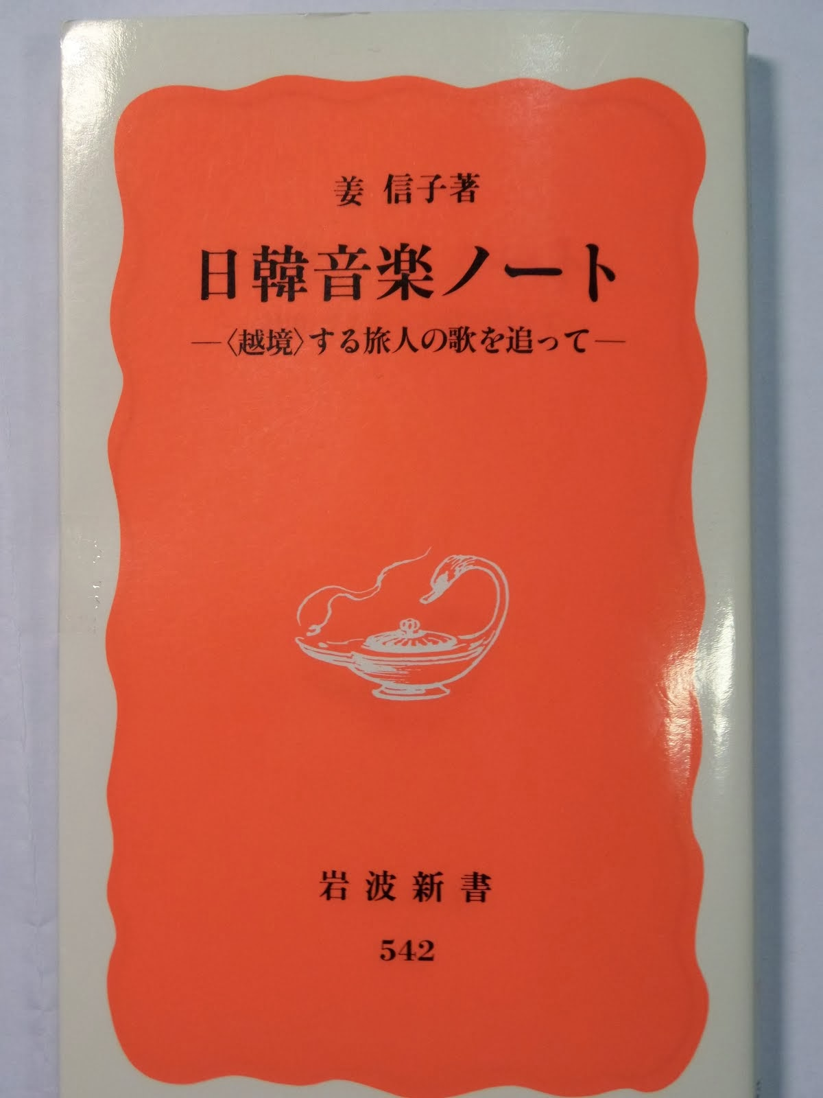 「日韓音楽ノート」姜 信子著 「日本の耳」小倉 朗著 文化比較論を超えて創造の「乱場」へ越境