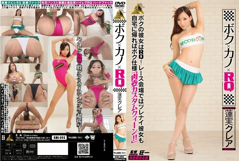 KMI-095 I × Kano × RQ Hasumi Claire