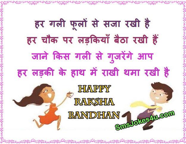 Happy rakshabandhan shayari rakhi hindi sms raksha bandhan sayings happy2brakshabandhan2bshayari2brakhi2bhindi2bsms2b altavistaventures Images