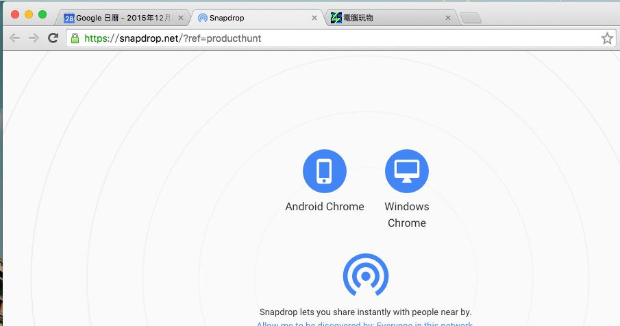 更勝 AirDrop! 免裝 App 的跨裝置傳檔神器 Snapdrop