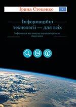 Моя нова книга з ІКТ