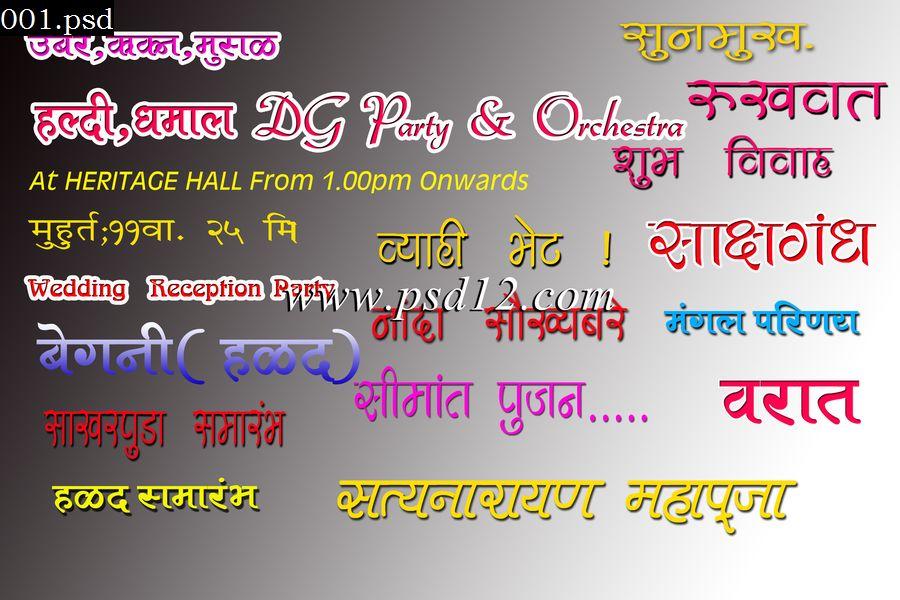 Marathi Clip Art Cliparts