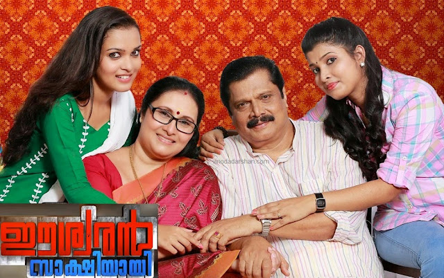 Eshwaran Sakshiyayi Serial Cast and crew