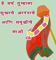 Panoramic Universal's Gudi Padwa Wishes