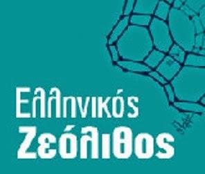 Ελληνικός Ζεόλιθος