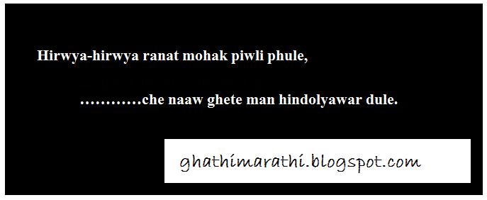 marathi ukhane in english34
