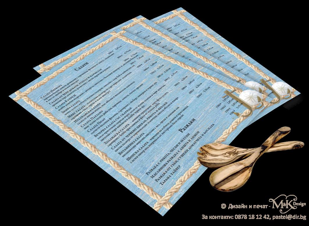 А4 - Сини морски фонове с въжета