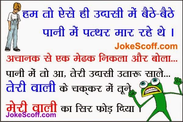 WhatsApp Funny Jokes Hindi   वॉट्सअप जॉक्स   JokeScoff