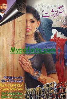 Sargazasht Digest October 2013