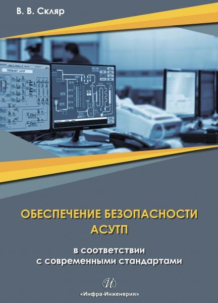 Наиболее полный справочник по функциональной безопасности