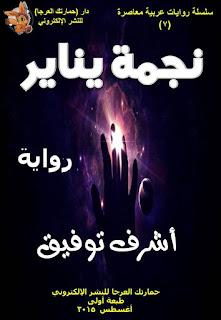 حمل رواية نجمة يناير - أشرف توفيق