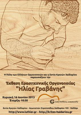 Έκθεση Ερασιτεχνικής Οργανοποιίας Ηλίας Γραβάνης