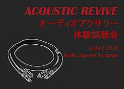 ACOUSTIC REVIVE・アクセサリー体験試聴会