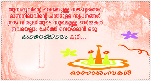 Khushi for life onam greetings messages wishes cards in malayalam onam greetings messages wishes cards in malayalam m4hsunfo