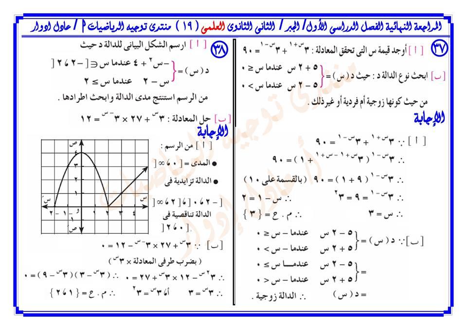 افضل مراجعة ليلة الامتحان للثانى الثانوى جبرعلمى اعداد توجيه الرياضيات (أ / عادل ادوار )