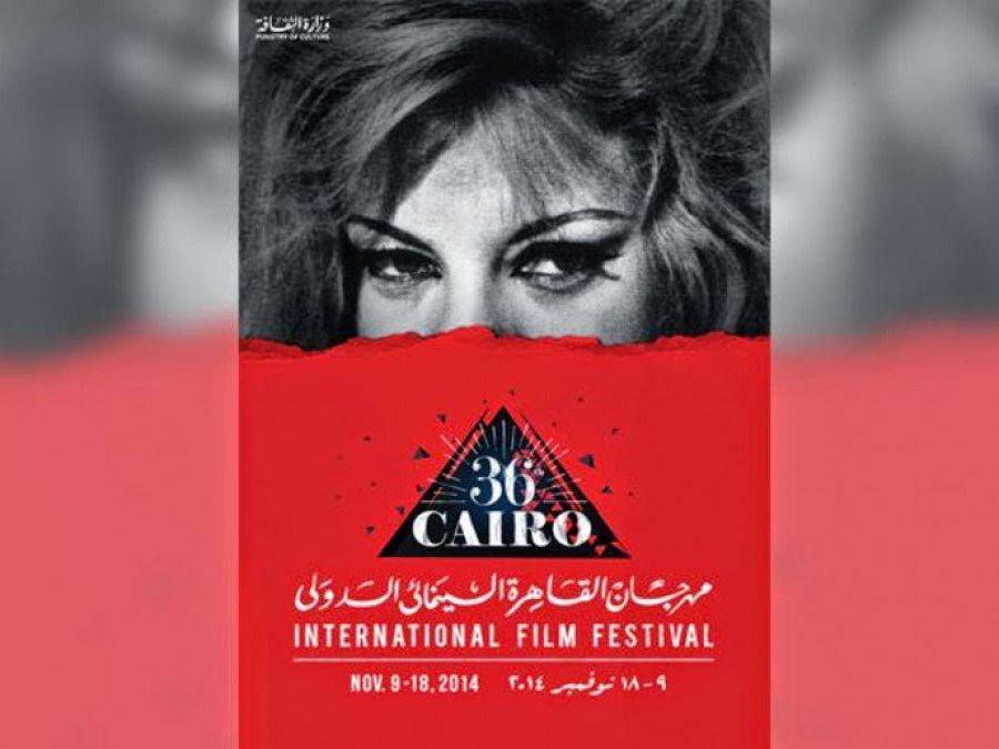 مهرجان القاهرة السينمائي 36. بانوراما خبرية والمعاني المتضمنة في تكريماته