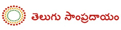 తెలుగు సాంప్రదాయం