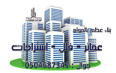 بناء 0504687341