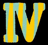 ローマ数字のイラスト文字「4」