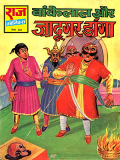 Bankelal Aur Jadugar Danga (Bankelal Hindi Comic)
