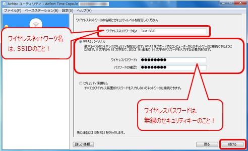 ワイヤレスネットワーク名、ワイヤレスパスワードを決め、[続ける]をクリック