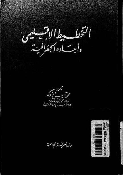 التخطيط الإقليمي وأبعاده الجغرافية لـ محمد خميس الزوكة