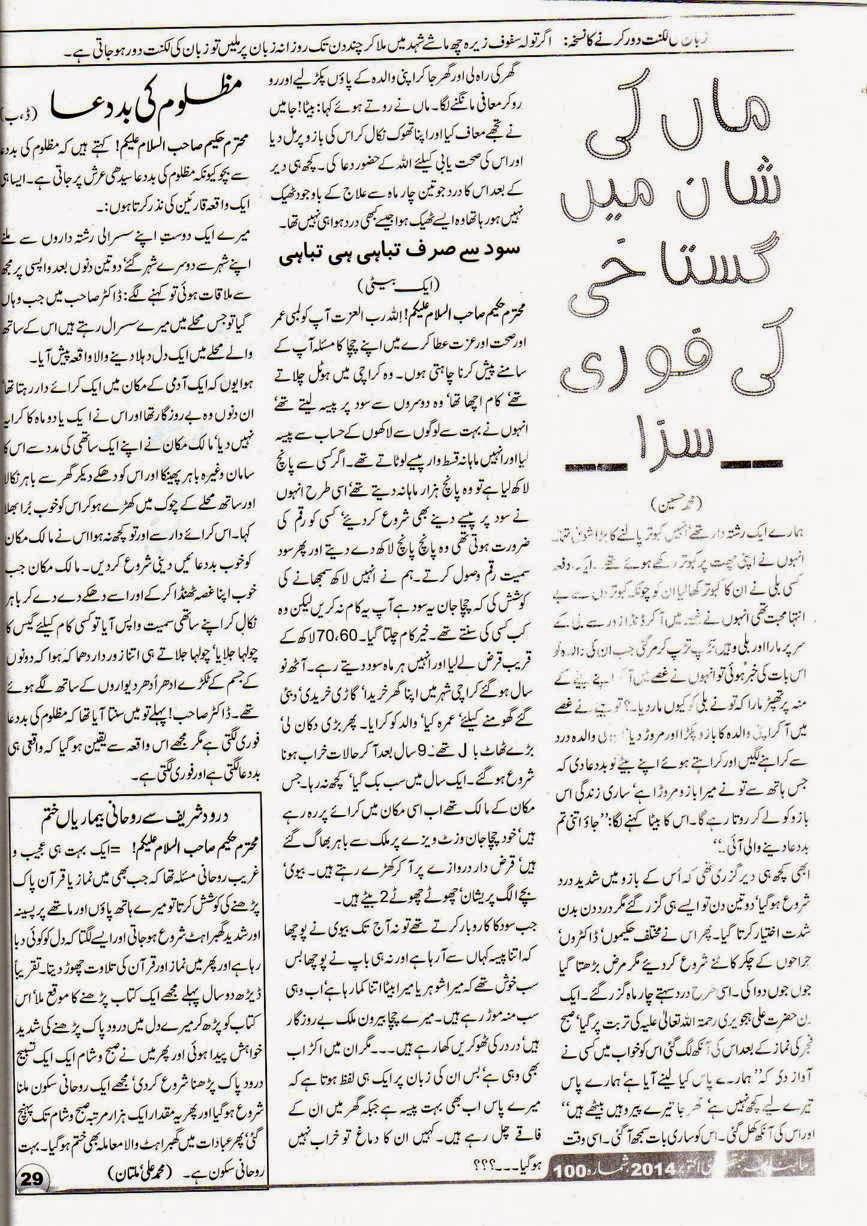 Page 29 Ubqari October 2014