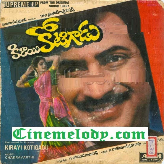 Kirayi Kotigadu Telugu Mp3 Songs Free  Download  1983