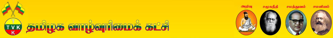 தமிழக வாழ்வுரிமைக் கட்சி
