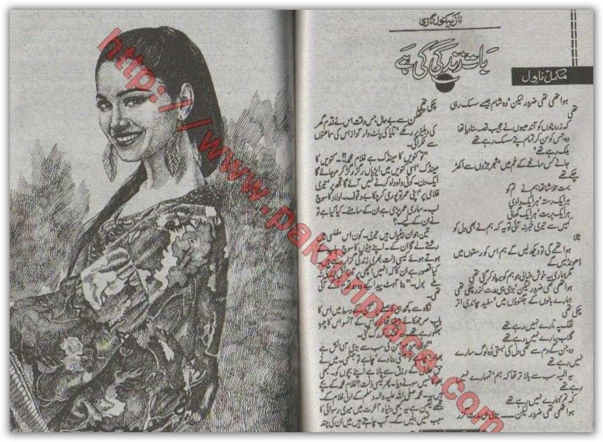 Bat Zindagi Hey Novel Nazia Kanwal Nazi Pdf