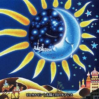 PIROKALPIN ピロカルピン - Taiyo to Tsuki no Oasis 太陽と月のオアシス