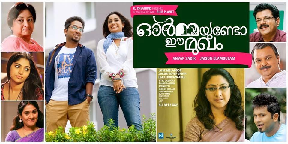 ormayundo ee mukham malayalam movie download
