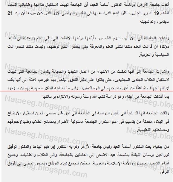 موعد واخبار بدأ العام الدراسى فى جامعه الازهر 19/10/2014 السبت