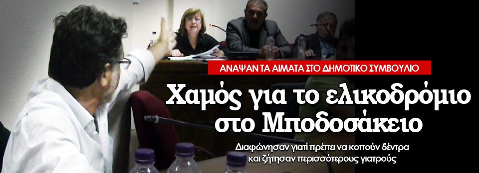 Δημοτικό Συμβούλιο Πτολεμαΐδα