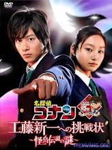 Bí Ẩn Truyền Thuyết Quái Điểu - Detective Conan Special 3 - 2011