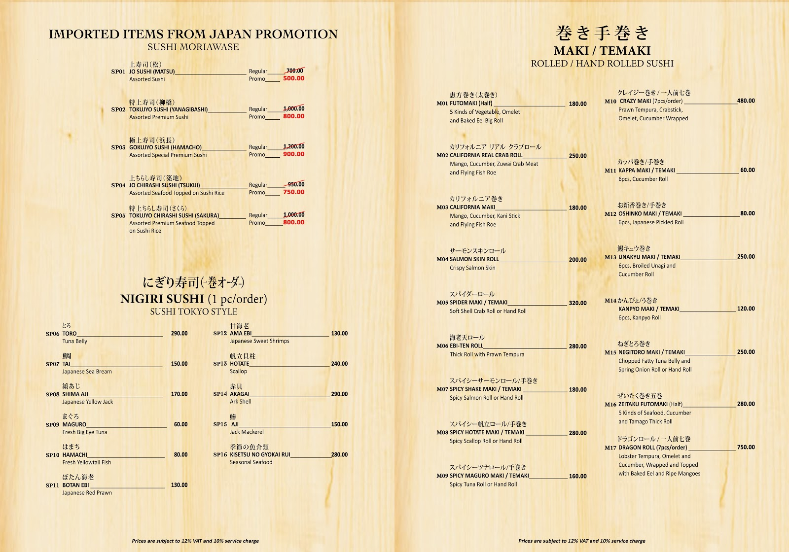 Ogawa traditional japanese restaurant in manila a taste for Asian cuisine grimes ia menu