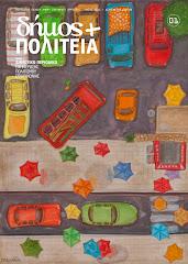 Το περιοδικό του Δήμου Ζακυνθίων