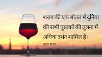 हिंदी कविता - मधुशाला (Hindi Poem - Madhushala-Harivansh-Rai-Bachchan)
