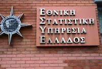 εθνική στατιστική υπηρεσία