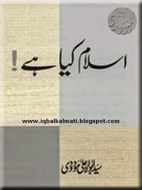 Islam Kya Hai By Abul A'la Maududi