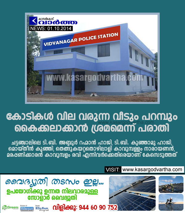 Case, Cheating, Police, Land, Kasaragod, Kerala, Complaint, Chattanchal, Case against 5 for attempting aggression of property