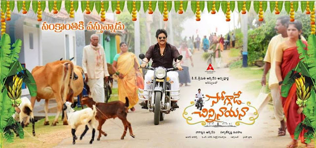 Soggade Chinni Nayana is a family drama Telugu film features Nagarjuna in a dual role while Ramya Krishnan and Lavanya Tripathi would be seen as the female leads, directed by debutante director Kalyan Krishna and jointly produced by Nagarjuna and Ram Mohan P.