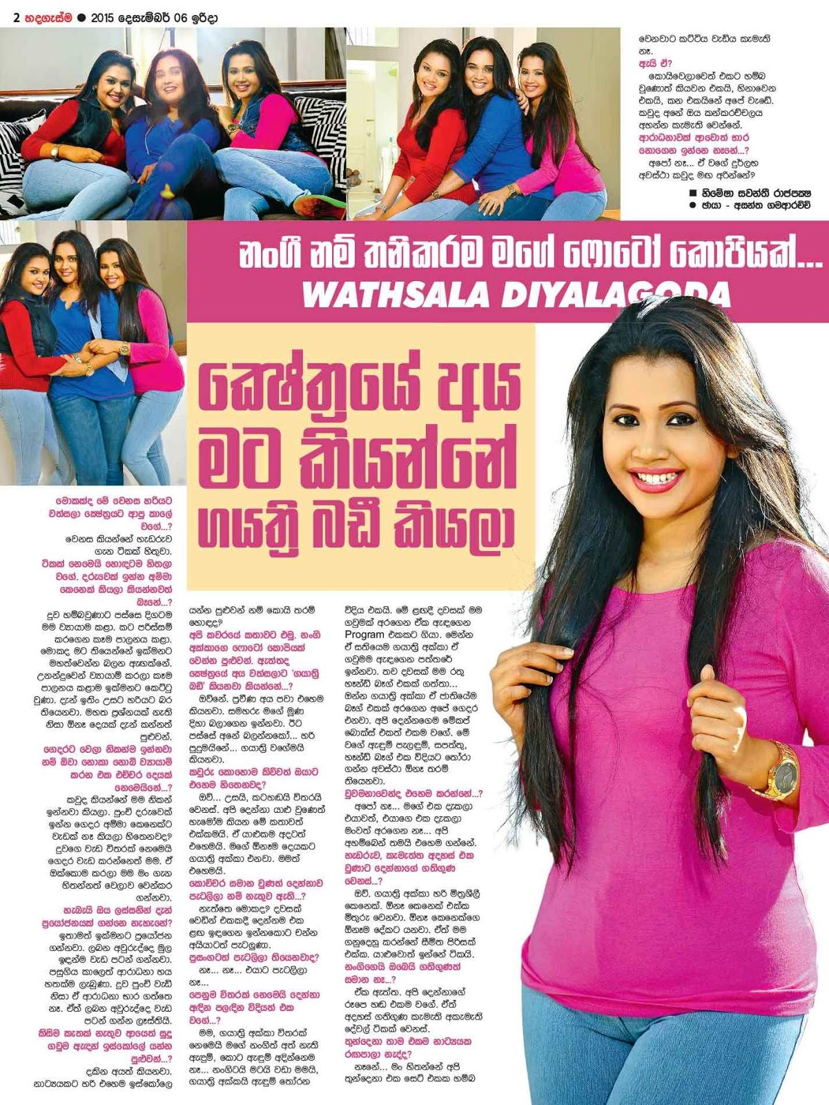 ගයත්රි බඩී - Wathsala Diyalagoda | Sri Lanka E Newspaper