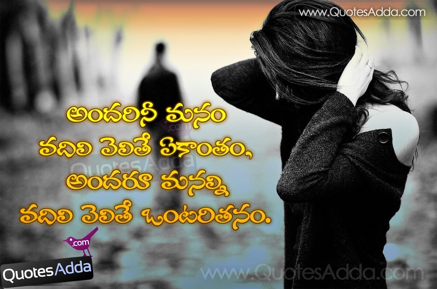 Tamil Sad Love Quotes New telugu alone quotes