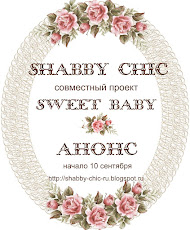 СП SWEET BABY ♥