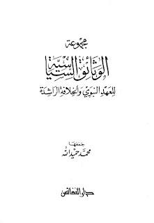 مجموعة الوثائق السياسية للعهد النبوي والخلافة الراشدة - محمد حميد الله