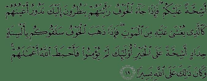 Surat Al Ahzab Ayat 19