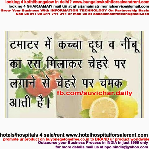 hindi beauty tips - 7 Beauty Tips For Glowing Skin ग्लोइंग स्किन पाने ...