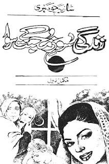romantic urdu novels by shazia choudhary Zindagi Soz E Mohabbat Kay Siwa By Shazia Chaudhary complete in pdf
