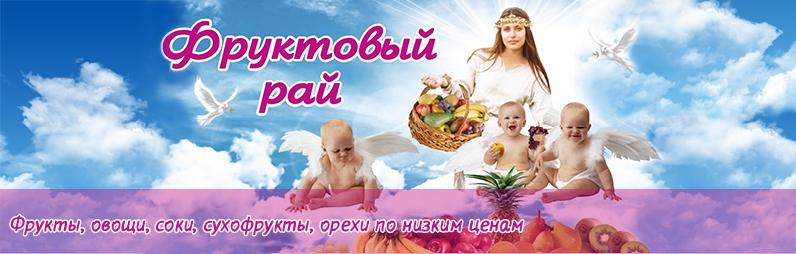 ООО «Фруктовый рай», г. Челябинск, ул. Попова, 3